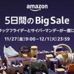 Amazon、2020年11月27日から5日間でブラックフライデーとサイバーマンデーを開催
