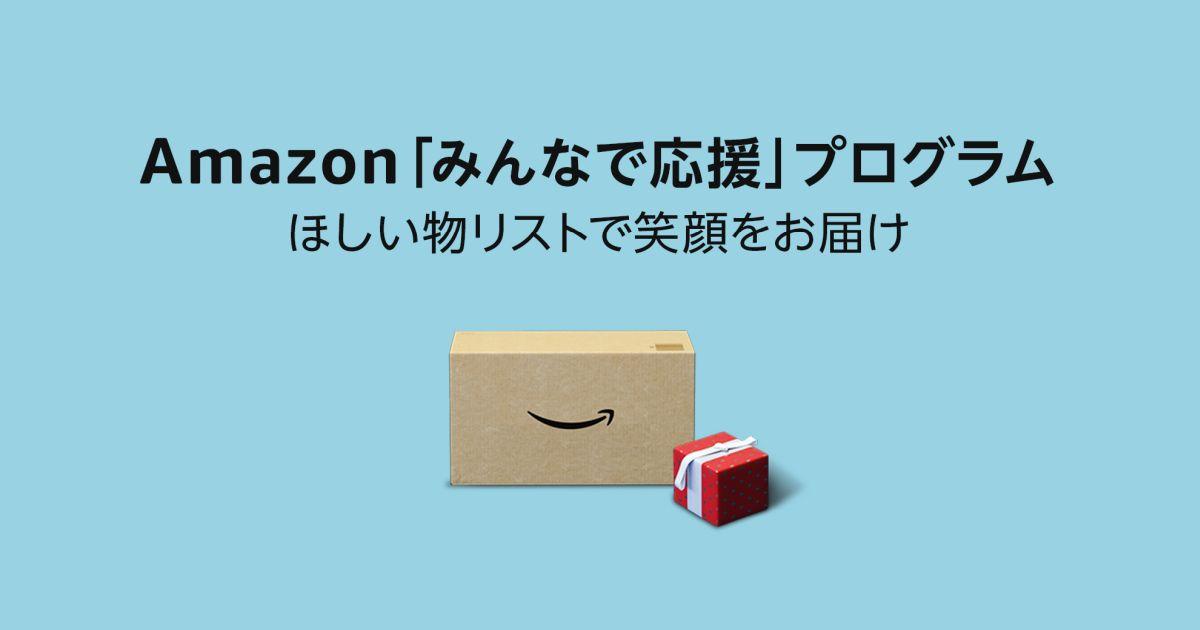 Amazon、「ほしい物リスト」を公開している団体・施設に商品を寄付する「みんなで応援」プログラムを開始