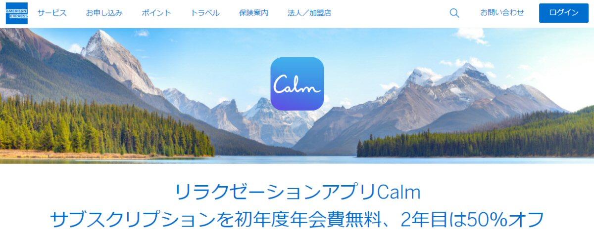 アメリカン・エキスプレス、リラクゼーションアプリ「Calm」のサブスクリプション初年度無料キャンペーンを実施