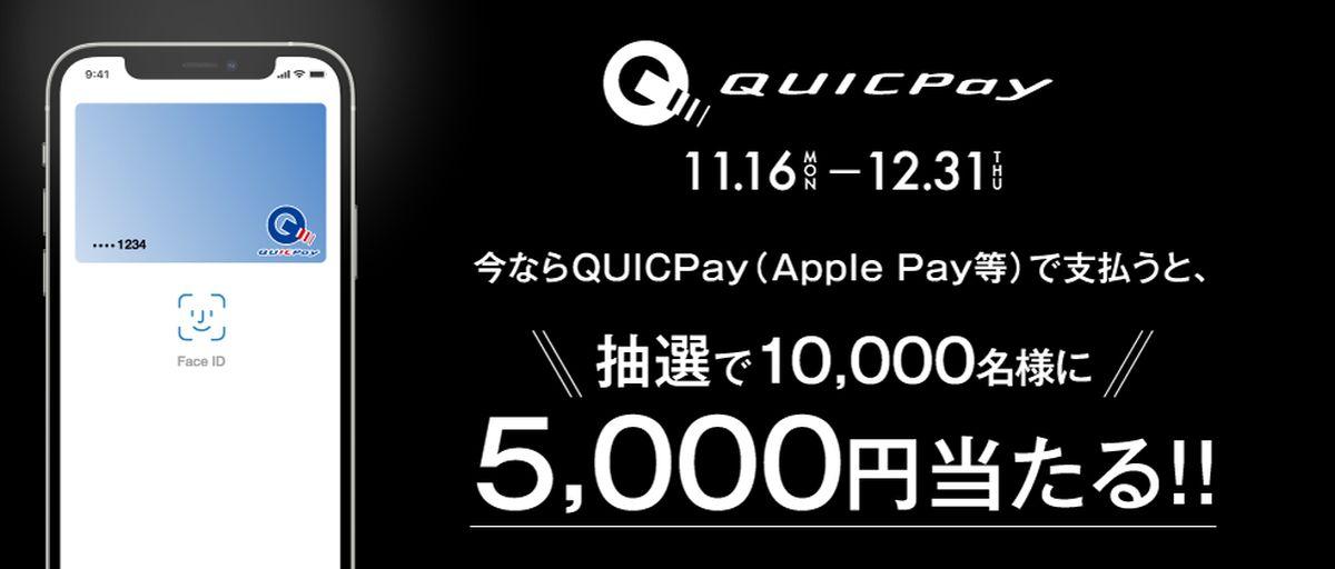 JCB、QUICPayを利用すると抽選で1万名に5,000円が当たるキャンペーンを実施
