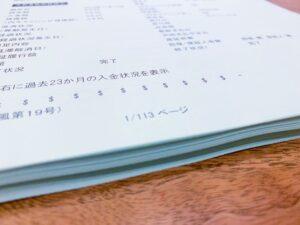 信用情報開示報告書は113ページに