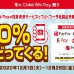 日本コカ・コーラ、Coke ONのキャッシュレス決済機能「Coke ON Pay」で50%還元となるキャンペーンを実施