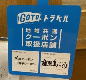 地域共通クーポンには紙クーポン・電子クーポンの利用可否が掲示されている