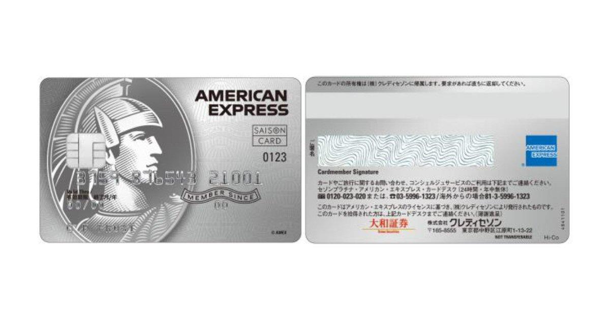 大和証券グループ、「ダイワファンドラップ プレミアム」の契約者向けのプラチナカード「大和証券セゾンプラチナ・アメリカン・エキスプレス・カード」を発行