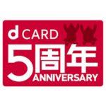 dカード5周年記念キャンペーンを3つ同時開催