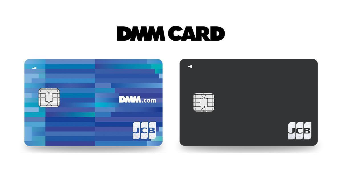 DMMの会員専用クレジットカード「DMMカード」が発行開始