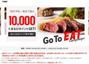 ぐるなびでは11月14日(土)17:59でGo To Eatの予約が終了
