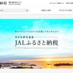 JALのマイルが貯まる「JALふるさと納税」が開始
