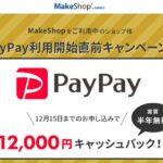 MekeShopでPayPayの利用が可能に PayPay導入で12,000円キャッシュバックキャンペーンも