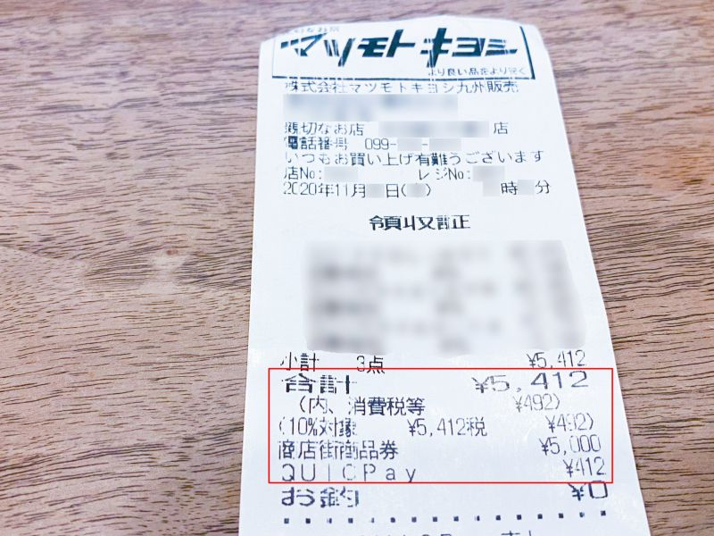 マツモトキヨシで地域共通クーポンを利用したときのポイント獲得は?