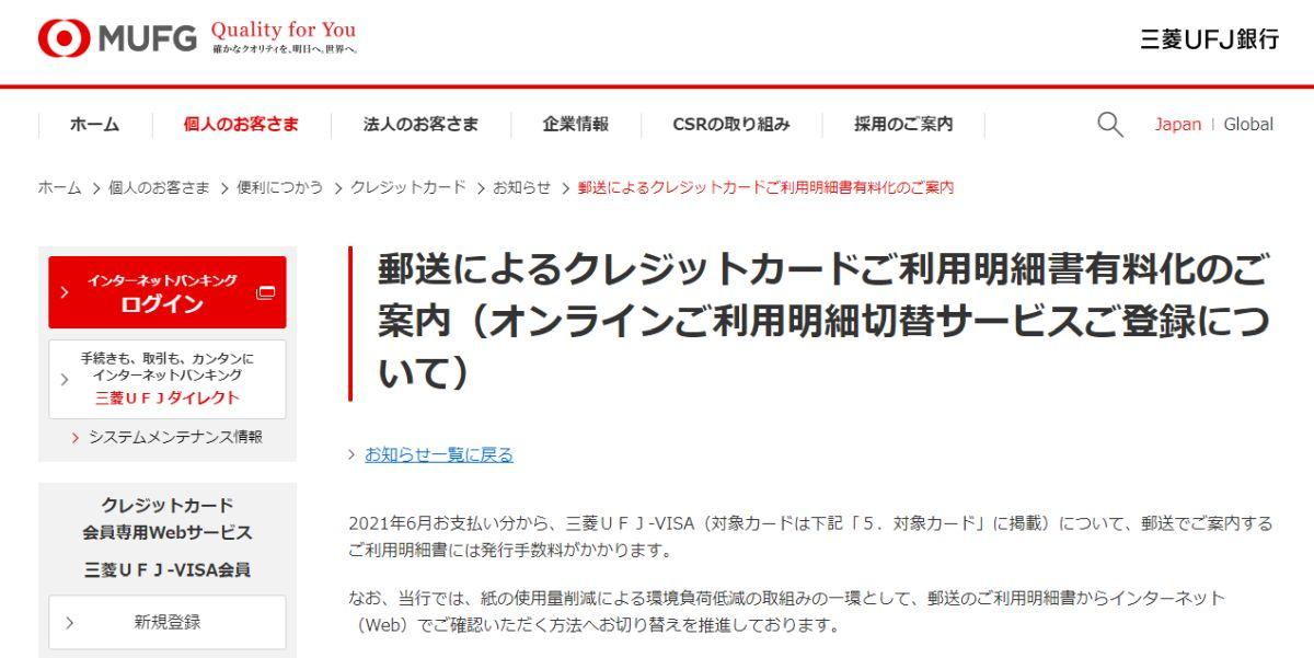 三菱UFJ-VISAの一部クレジットカードで利用明細書の郵送が有料化へ
