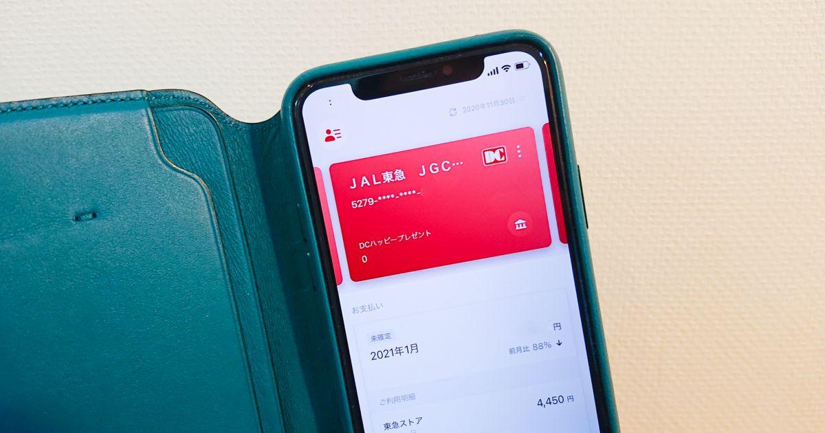 三菱UFJニコス、「MUFGカードアプリ」「DCカードアプリ」「NICOSカードアプリ」をリリース