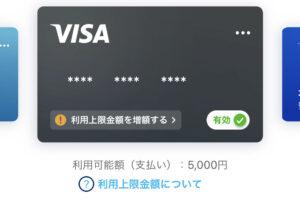 PayPayにKyash Cardが登録されている状態