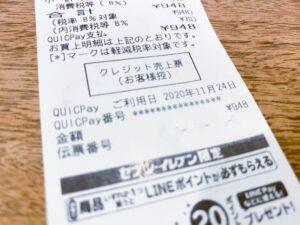 コンビニでSAISOL CARD Digitalを登録したQUICPaで支払う