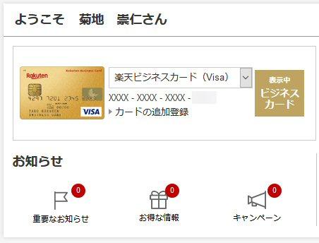 楽天e-NAVIで楽天ビジネスカードの情報を確認できる
