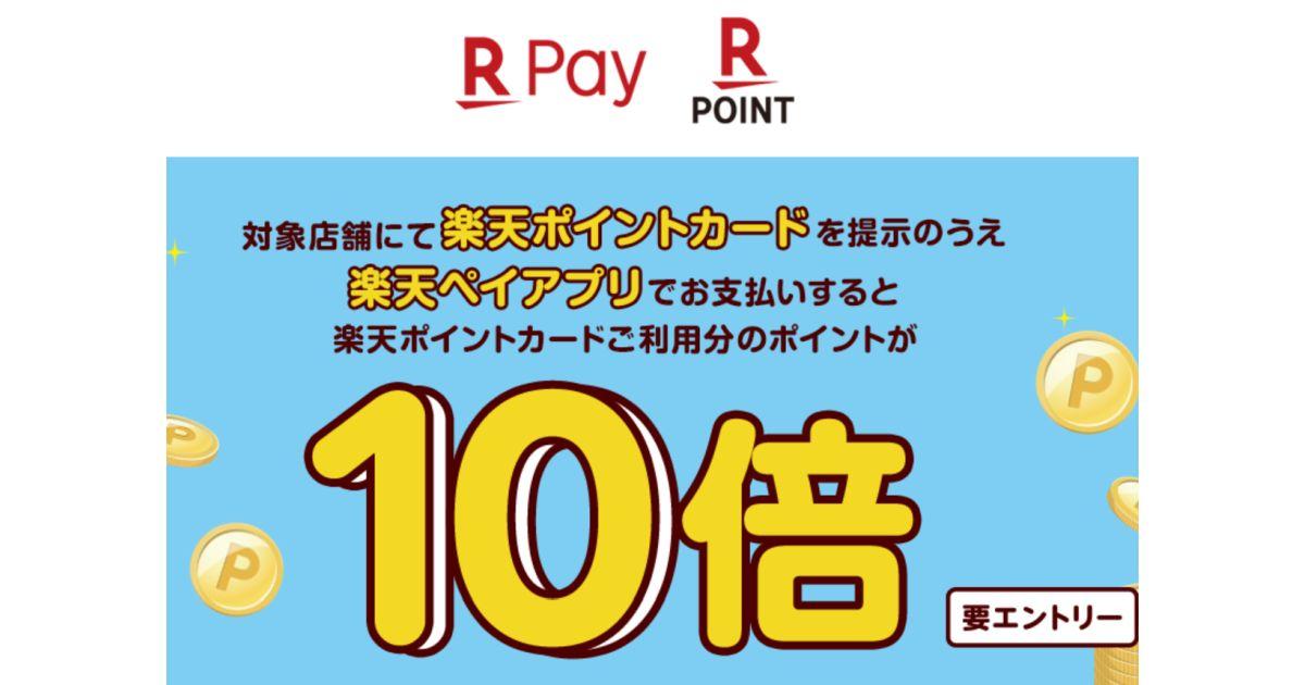 楽天ポイントカードを提示して楽天ペイ(アプリ決済)で決済するとポイントが10倍になるキャンペーンを実施