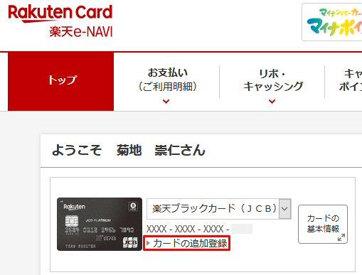 楽天e-NAVIで楽天ビジネスカードを追加