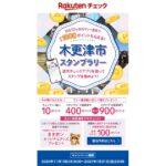 千葉県木更津市で楽天チェックを使ったスタンプラリーが開始 最大1,000ポイント獲得可能