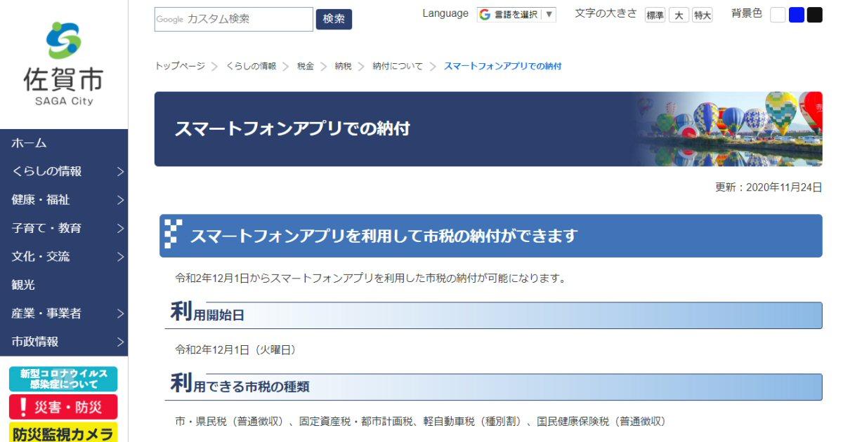 佐賀県佐賀市、スマートフォンアプリでの市税納付サービスを開始