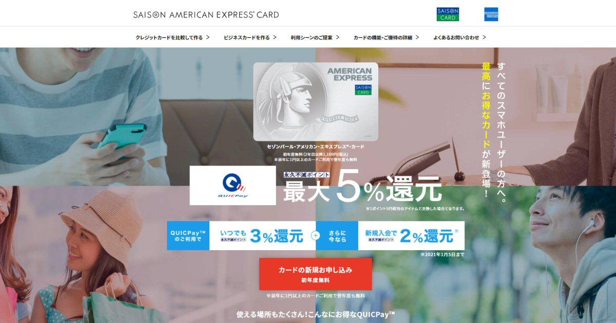 セゾンパール・アメリカン・エキスプレス・カードで永久不滅ポイントが最大5%還元されるキャンペーンを実施 QUICPay利用分が常時3%