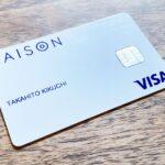 カード番号の表示がない「SAISON CARD Digital」が到着! 裏面にもカード番号がなし!