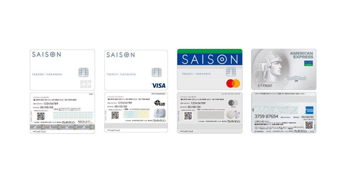 クレディセゾン、スマホ完結型の「SAISON CARD Digital」を提供開始 プラスチックカードはカード情報なし
