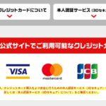 宝くじ公式サイトでVisa、Mastercardの利用が可能に