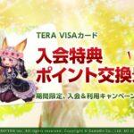 「TERA VISAカード」の入会特典がリニューアル キャンペーンも実施