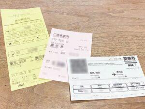 搭乗券や保安検査証に搭乗順が書かれている