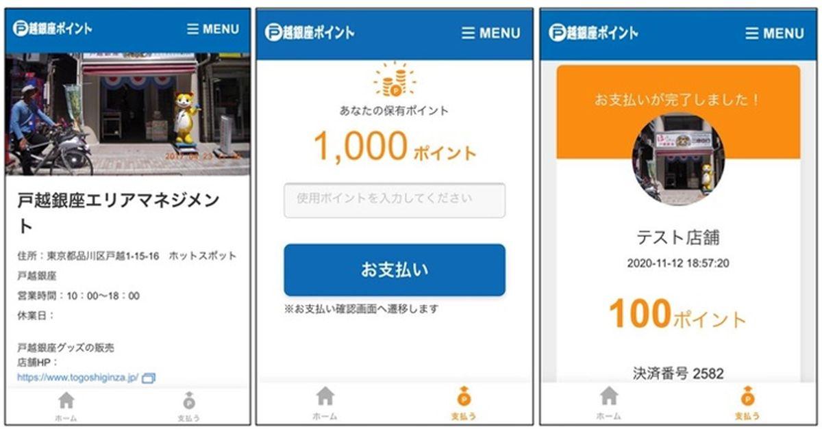 戸越銀座商店街で利用可能なデジタル地域通貨「戸越銀座ポイント」の実証実験を開始