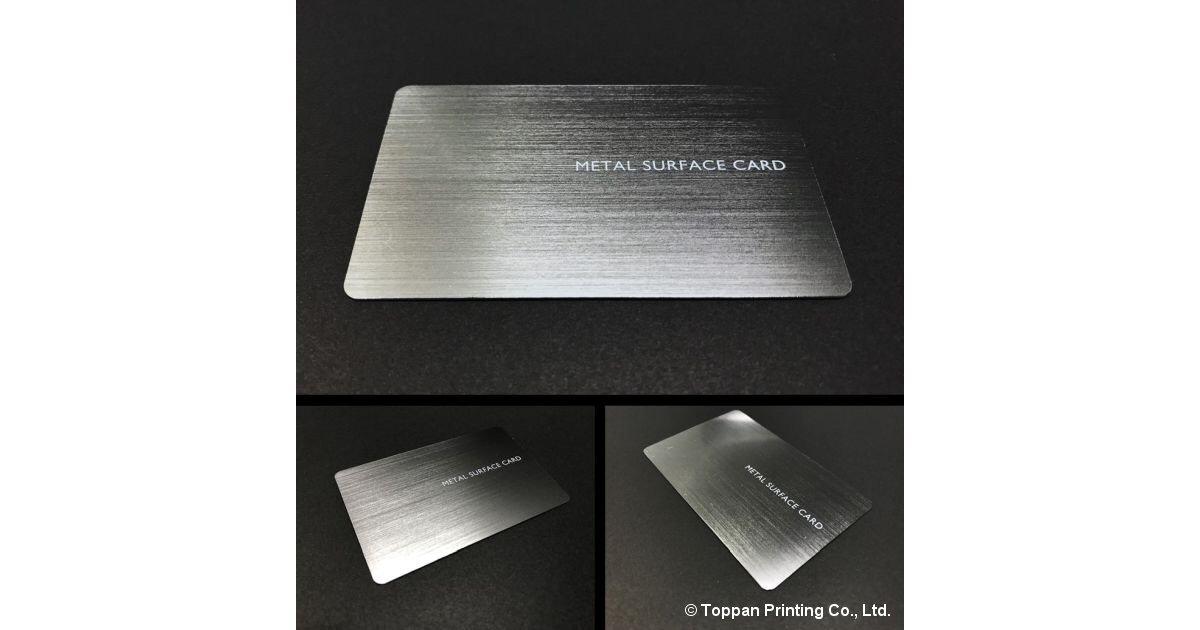 凸版印刷、非接触決済が可能な金属質感のカード「METAL SURFACE CARD」を提供開始