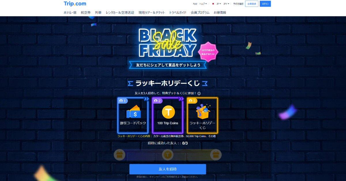 Trip.com、「ブラックフライデー」の期間限定セールを実施