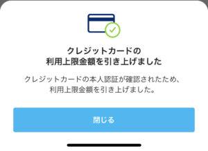 PayPayでKyash Cardの利用上限がアップ