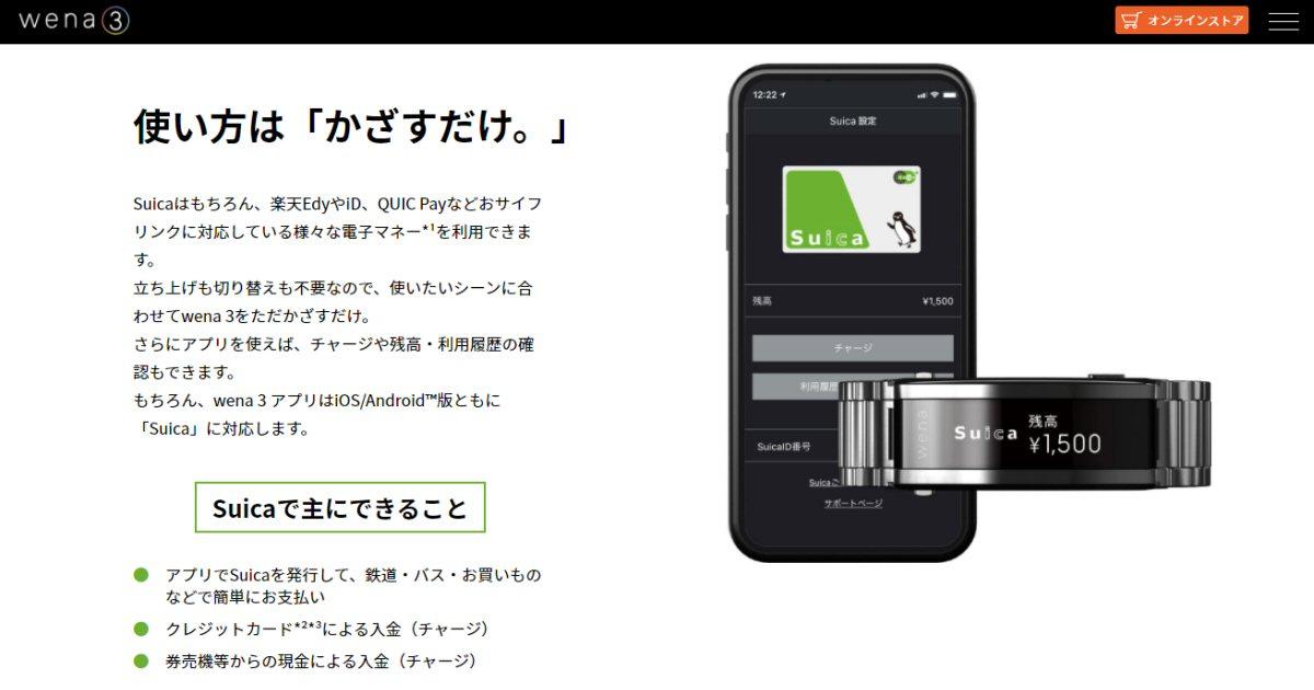 ソニーの新型スマートウォッチ「wena 3」でSuicaの利用が可能に