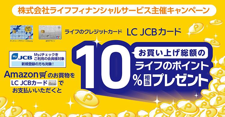 ライフのクレジットカード「LC JCBカード」でAmazonでの利用時に10%のライフのポイントを獲得できるキャンペーン開始