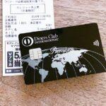 ダイナースクラブカードのタッチ決済をセブン-イレブンで利用してみた!
