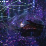 アメリカン・エキスプレス、チームラボボーダレスの幻想的な空間でのピアニスト清塚信也さんの特別ライブ映像を公開