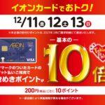 イオンカード、2020年12月11日から3日間限定でポイント10倍キャンペーンを実施
