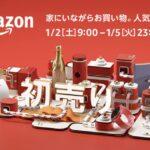 Amazon、数十万点から買い物できる「Amazonの初売り」を開催 Amazonポイントを獲得できるキャンペーンも