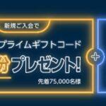 JCB、JCBカードWの新規入会キャンペーンを開始 Amazon.co.jpでの利用で最大30%キャッシュバック
