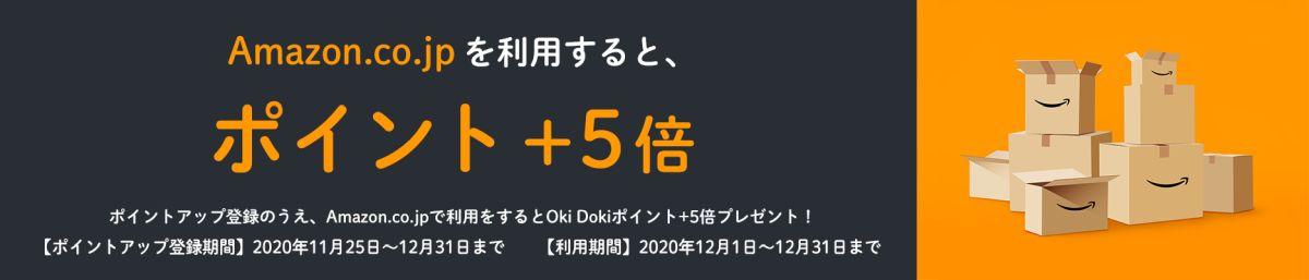 JCBオリジナルシリーズでAmazon.co.jpを利用すると+5倍のポイントを獲得できるキャンペーン実施