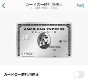アメックスのアプリでカードを一時停止