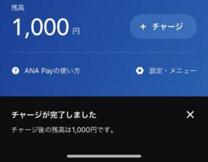 ANA Payで1,000円をチャージ