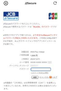 ANA Payのチャージで3Dセキュア(本人認証サービス)を設定