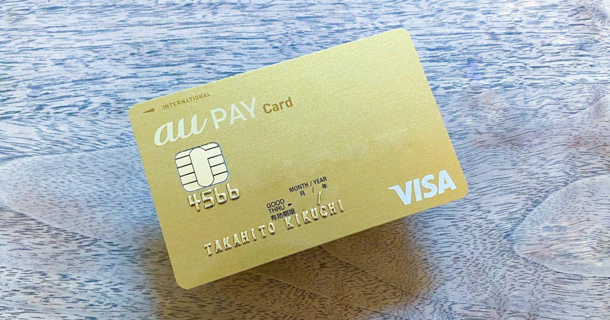 au PAYゴールドカードの特典が改定したためau PAYカードからアップグレード!