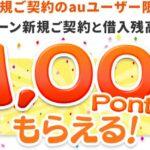 auじぶん銀行、カードローンの新規契約で最大11,000 Pontaポイントを獲得できる特典が開始