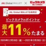 JAL Global WALLET、ビックカメラグループで最大11%のポイントが貯まるキャンペーンを実施