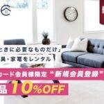 家具・家電のサブスクリプションサービスCLASでエポスカードの優待を開始