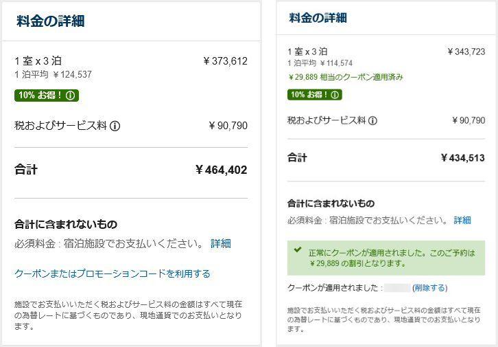 三井住友カードのクーポン利用時と三井住友カード プラチナプリファードの比較