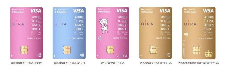 大丸松坂屋カードの新券面(Visa)